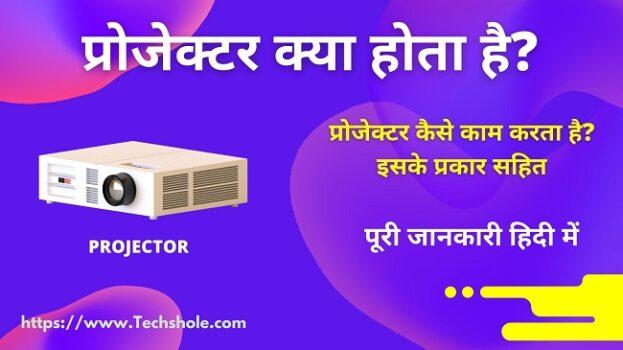 प्रोजेक्टर (Projector) क्या है इसके प्रकार (What is Projector in Hindi)