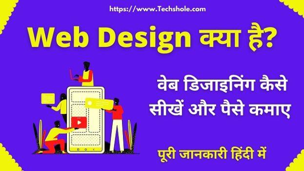 वेब डिजाइनिंग क्या है - वेब डिज़ाइनर कैसे बने और पैसे कमाए