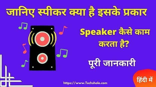 स्पीकर क्या है इसके प्रकार और यह कैसे काम करता है (What is Speaker in Hindi)