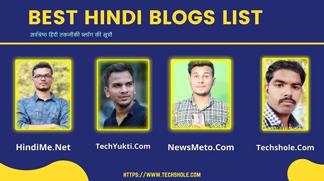 सर्वश्रेष्ठ तकनीकी हिंदी ब्लॉग