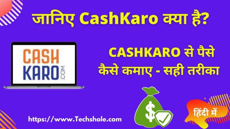 CashKaro क्या है - CashKaro Se Paise Kaise Kamaye हिंदी में