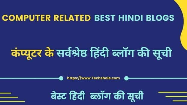 Computer Related Best Hindi Blogs