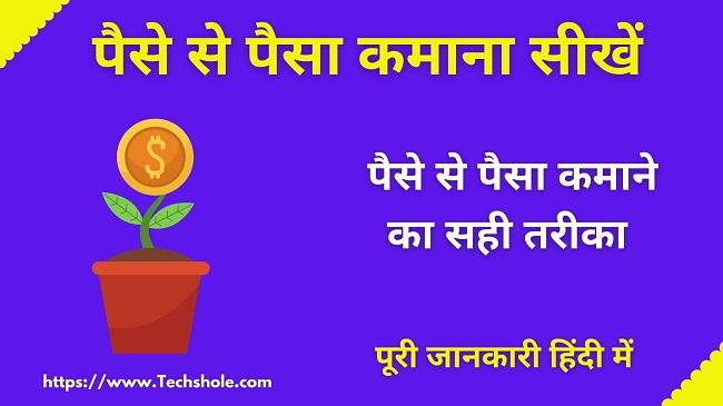 Paise Se Paisa Kaise Kamaye In Hindi