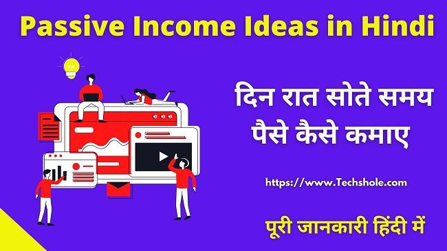Passive Income Ideas Source in Hindi – दिन रात सोते समय पैसे कैसे कमाए