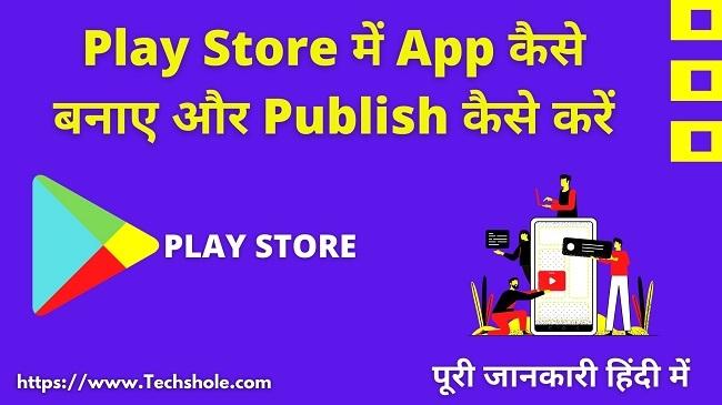Play Store में App कैसे बनाए और Publish कैसे करें (Hindi Me)