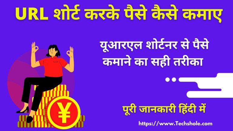 URL Shortener se Paise Kaise Kamaye (Best URL Sortener Website Hindi)