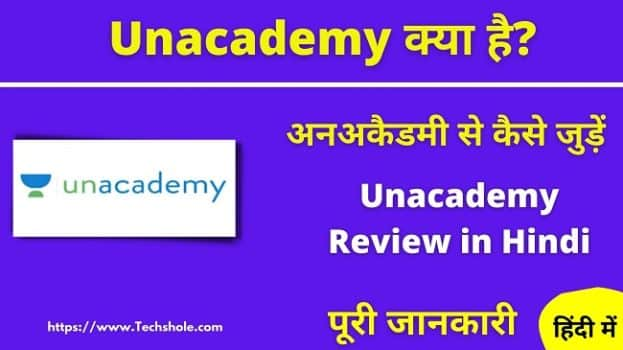 (Unacademy) अनअकैडमी क्या है - Unacademy Full Review in Hindi