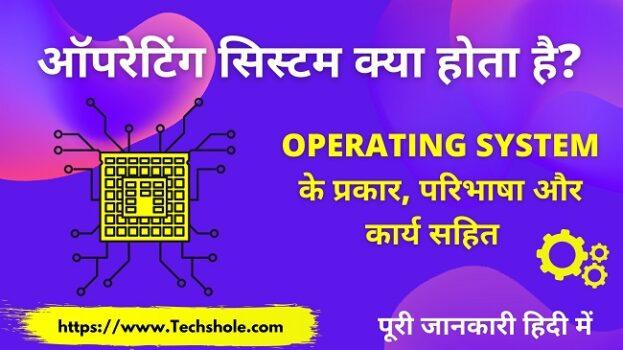 ऑपरेटिंग सिस्टम क्या है (इसके प्रकार, परिभाषा, कार्य, विशेषताएं) what is Operating System in Hindi