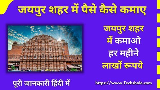 जयपुर शहर में पैसे कैसे कमाए – Jaipur Me Paise Kaise Kamaye