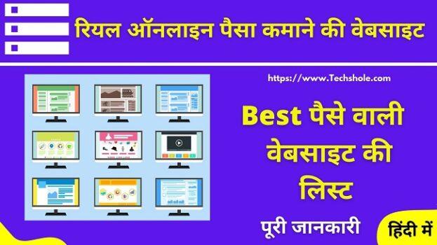 रियल ऑनलाइन पैसा कमाने की वेबसाइट हिंदी में - Best Paise Kamane Wali Website list (1)