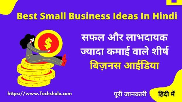 सफल और लाभदायक बिज़नस आईडिया हिंदी में - Successful Unique Small Business Ideas In Hindi