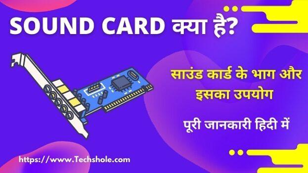 साउंड कार्ड क्या है इसके भाग और उपयोग (What is Sound Card in Hindi)
