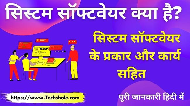 सिस्टम सॉफ्टवेयर क्या है इसके प्रकार, परिभाषा और कार्य हिंदी में (System Software in Hindi)