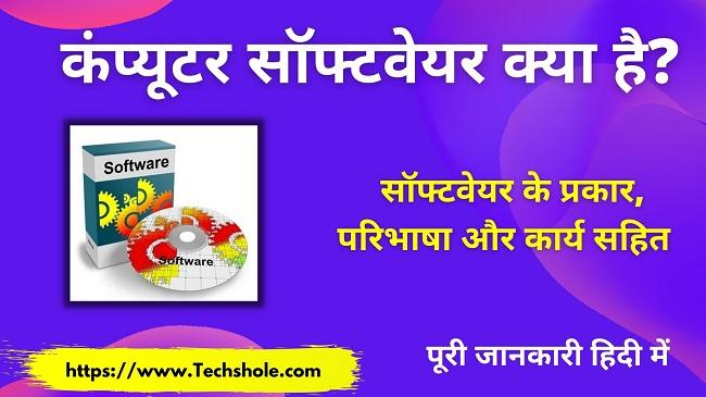 सॉफ्टवेयर क्या है (प्रकार, परिभाषा और कैसे काम करता है) what is Computer Software in Hindi