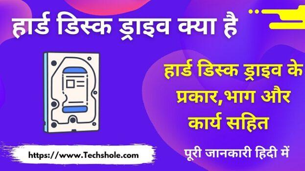 हार्ड डिस्क ड्राइव क्या है इसके प्रकार,भाग और कार्य हिंदी में समझिए (Hard Disk in Hindi)