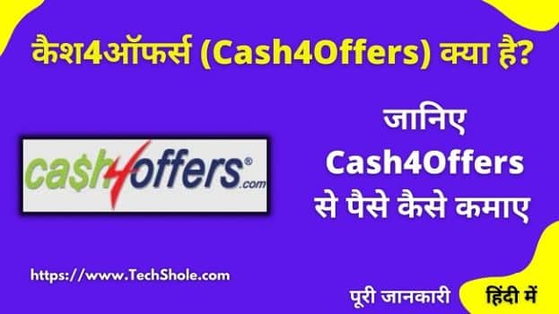 Cash4offers क्या है - Cash4Offers Se Paise Kaise Kamaye - paise kamane wala website