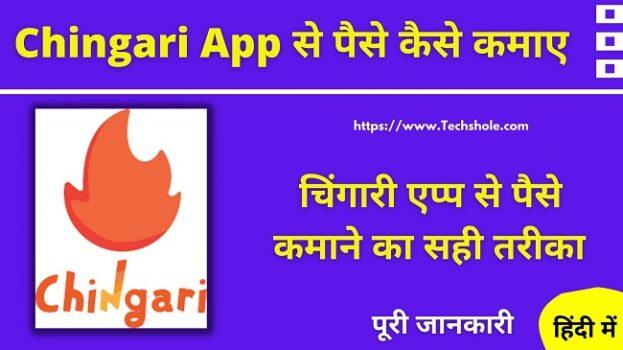 Chingari App क्या है इससे पैसे कैसे कमाए (Chingari App Se Paise Kaise Kamaye)
