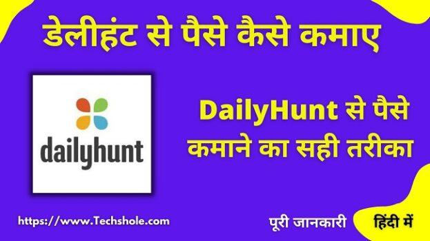 Dailyhunt क्या है इससे पैसे कैसे कमाए (डेलीहंट न्यूज इन हिंदी) Dailyhunt in hindi