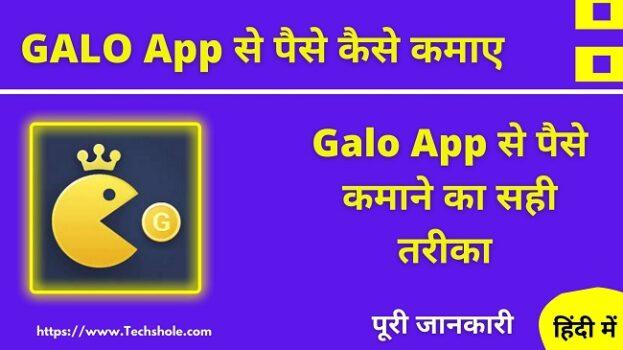 Galo App kya hai - Galo app se paise kaise kamaye - best earning paise wala app