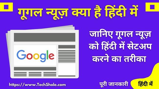 Google News क्या है और गूगल न्यूज़ हिंदी भाषा में सेटअप कैसे करें –पूरी जानकारी