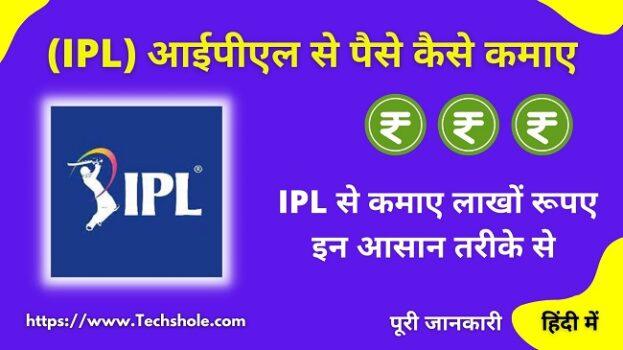 IPL (आईपीएल) से पैसे कैसे कमाए – IPL Se Paise Kamane Wala App हिंदी