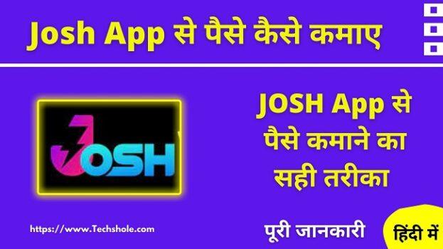 Josh App Se Paise Kaise Kamaye In Hindi