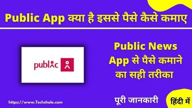 Public App क्या है इससे पैसे कैसे कमाए - Public News App Review In Hindi