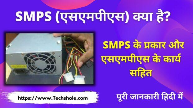 SMPS(एसएमपीएस) क्या है इसके प्रकार और काम कैसे करता है (What is SMPS in Hindi)