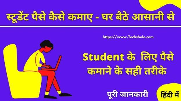 Student पैसे कैसे कमाए (Best Online & Offline Ways) - Earn Money for Students In Hindi