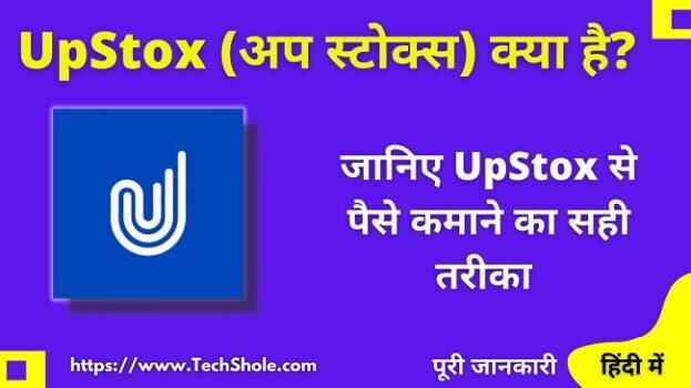 Upstox (अपस्टोक्स) क्या है - Demat Account कैसे खोलें और पैसे कैसे कमाए (How to Earn Money From Upstox in Hindi)