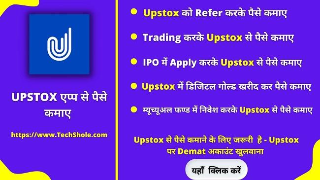 Upstox से पैसे कैसे कमाए (How to Earn Money From Upstox in Hindi)