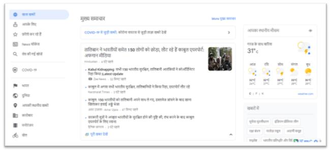 google news in hindi