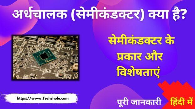 अर्धचालक (सेमीकंडक्टर) क्या है इसके प्रकार और उपयोग (Semiconductor in Hindi)