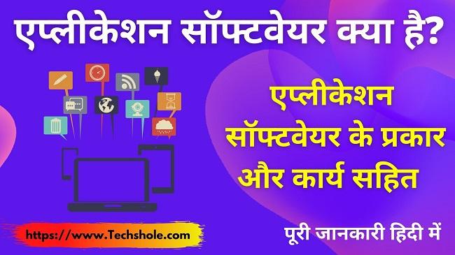 एप्लीकेशन सॉफ्टवेयर क्या है इसके प्रकार और उदाहरण ( Application Software in Hindi)