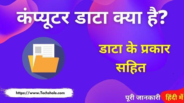 डाटा क्या है इसके प्रकार सहित पूरी जानकारी हिंदी में (What is Data in Hindi)