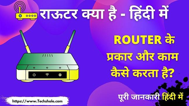 राऊटर क्या है इसके प्रकार, उपयोग और काम कैसे करता है हिंदी में (what Is Router In Hindi))