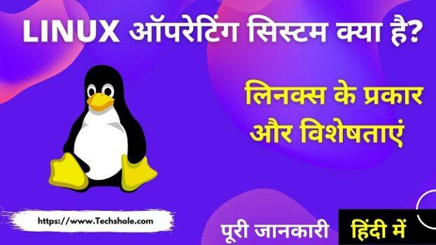 लिनक्स क्या है पूरी जानकारी हिंदी में - Linux Operating System In Hindi