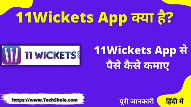 11Wickets App से पैसे कैसे कमाए हिंदी में - 11Wickets App Se Paise Kaise kamaye Referral Code hindi