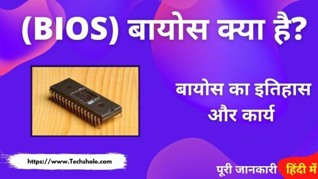 BIOS (बायोस) क्या है इसका इतिहास और कार्य (What is BIOS in Hindi)