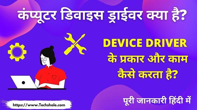 Device Driver क्या है इसके प्रकार और डिवाइस ड्राईवर डाउनलोड कैसे करें हिंदी में (Computer Device Driver In Hindi))