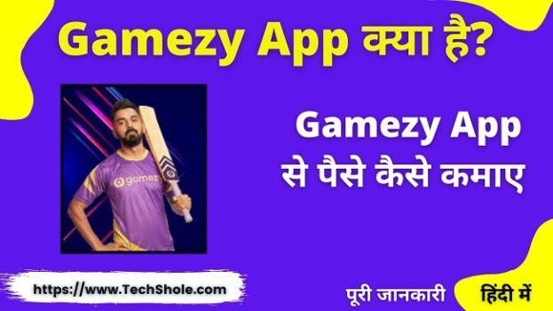 Gamezy App क्या है इससे पैसे कैसे कमाए - Gamezy App Download & Referral Code, Earn Money From Gamezy App