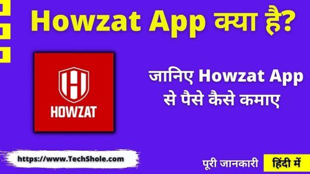 Howzat App क्या है इससे पैसे कैसे कमाए - Howzat Fantasy Sports App Se Paise Kaise Kamaye