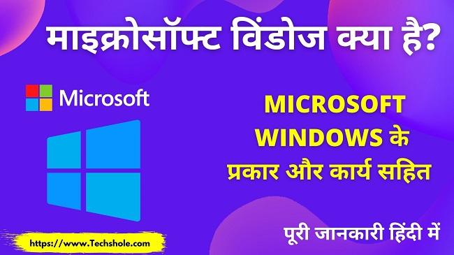 Microsoft Windows (माइक्रोसॉफ्ट विंडोज) क्या है इसके संस्करण के प्रकार हिंदी में (type of microsoft windows in hindi)