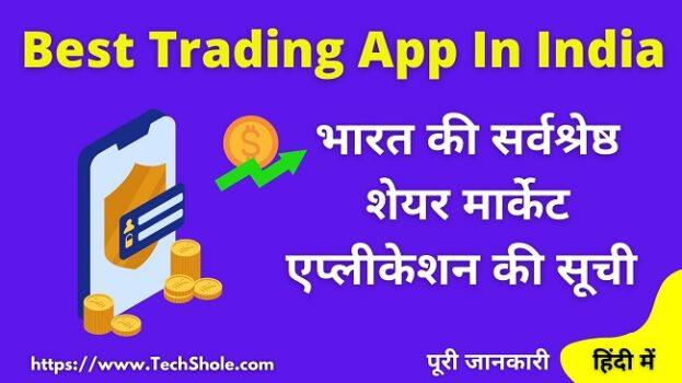 Top Best Investment Trading App (सबसे अच्छा ट्रेडिंग एप्प) stock, mutual fund, ipo, digital gold , share market app,