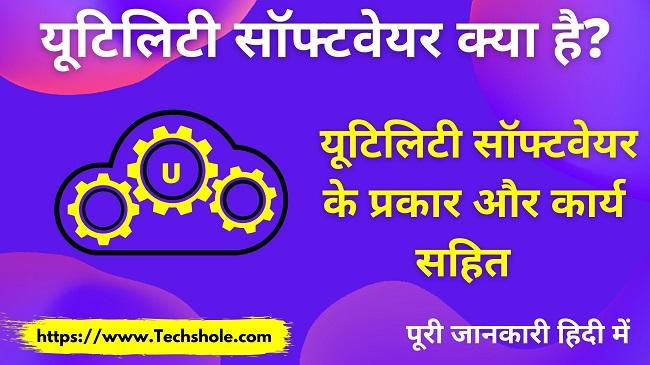 Utility Software क्या है और यूटिलिटी सॉफ्टवेयर और एप्लीकेशन सॉफ्टवेयर में अंतर हिंदी में (Utility SoftWare In Hindi)