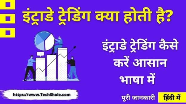 इंट्राडे ट्रेडिंग क्या है और इंट्राडे ट्रेडिंग कैसे करें (what is Intraday Trading in Hindi)