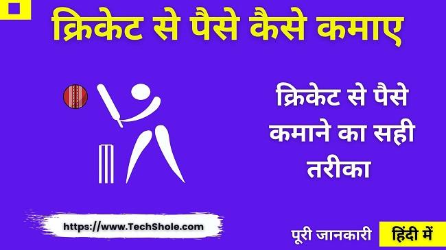 क्रिकेट से पैसे कैसे कमाए – क्रिकेट से पैसे कमाने का तरीका हिंदी में