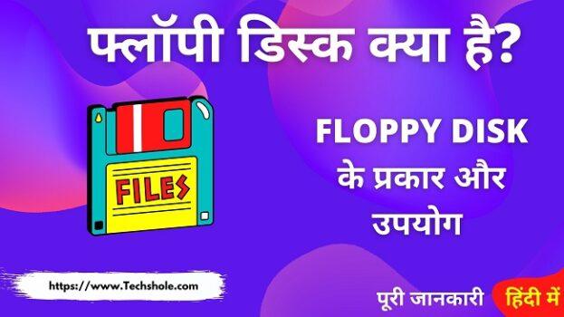 फ्लॉपी डिस्क क्या है इसके प्रकार और उपयोग (What Is Floppy Disk In Hindi)
