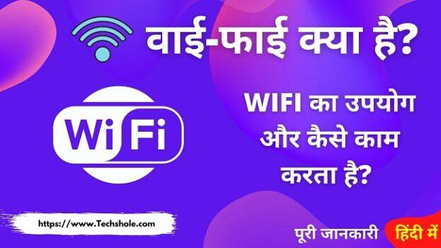 वाई-फाई क्या है इसका उपयोग और कैसे काम करता है (What is WiFi in Hindi)