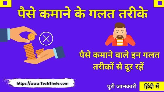 Top पैसे कमाने के गलत तरीके – इनसें बच के रहें (Wrong Way To Earn Money In Hindi)
